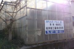 松井田600400